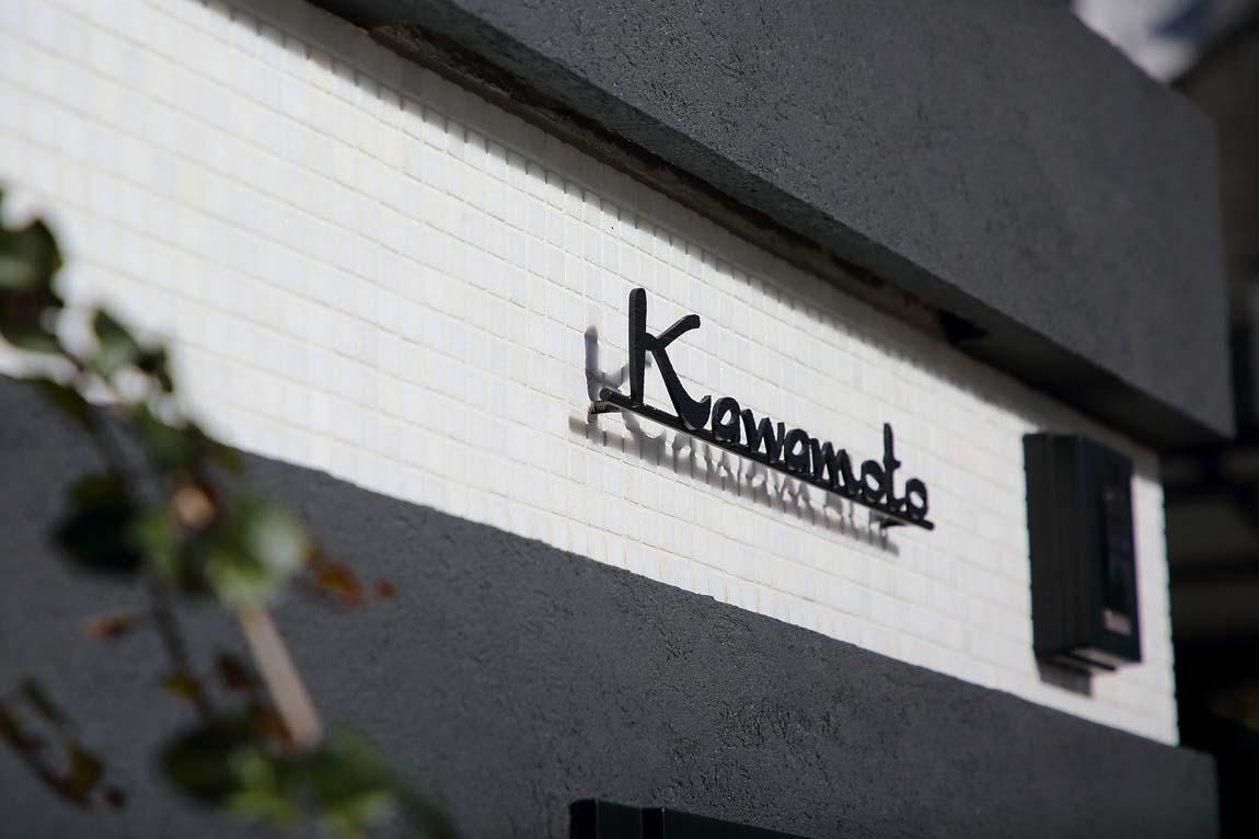 前橋市で新築、注文住宅ならカワモト工業代表b1